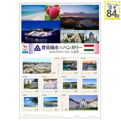 豊見城市×ハンガリー ホストタウンフレーム切手