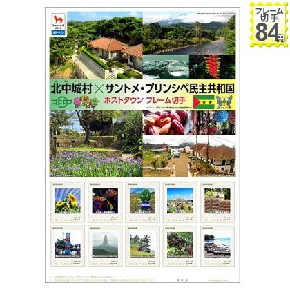 北中城村×サントメ・プリンシペ民主共和国 ホストタウンフレーム切手
