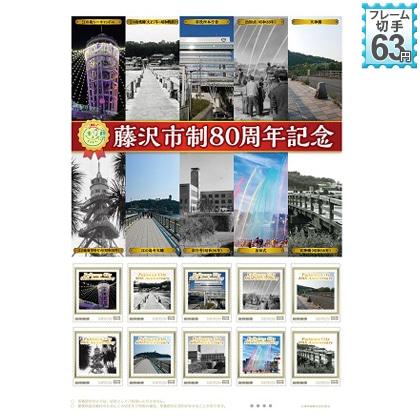 藤沢市制施行80周年記念