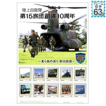 陸上自衛隊第15旅団創隊10周年記念〜美ら島の護り 第15旅団〜