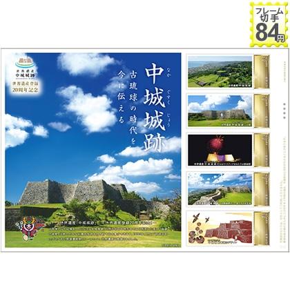 中城城跡 世界遺産登録20周年記念