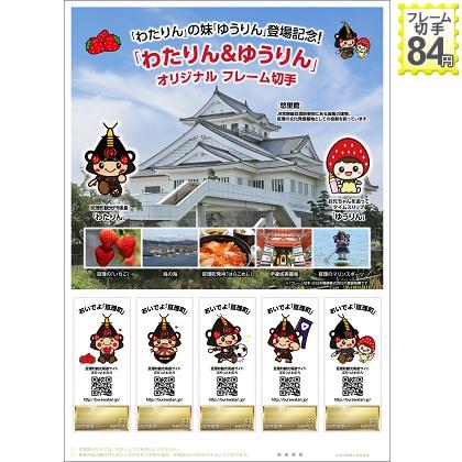 「わたりん」の妹「ゆうりん」登場記念! 「わたりん&ゆうりん」オリジナル フレーム切手