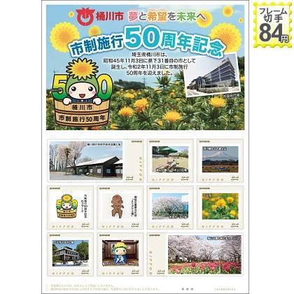 桶川市夢と希望を未来へ 市制施行50周年記念