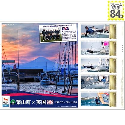 葉山町×英国 ホストタウンフレーム切手 鐙摺港から見える富士山