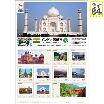 インド×黒部市ホストタウンフレーム切手