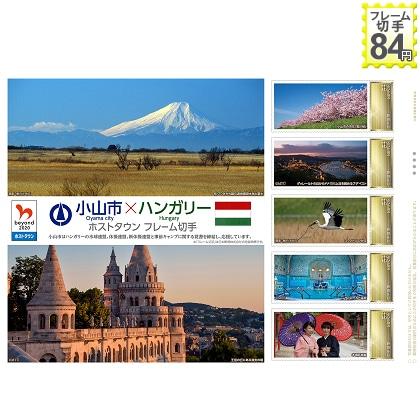 小山市×ハンガリー ホストタウン フレーム切手