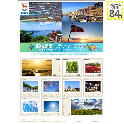 東松島市×デンマーク王国 復興「ありがとう」ホストタウン記念 フレーム切手