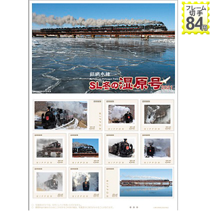 SL冬の湿原号2021