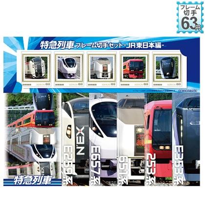 特急列車 フレーム切手セット −JR東日本編−