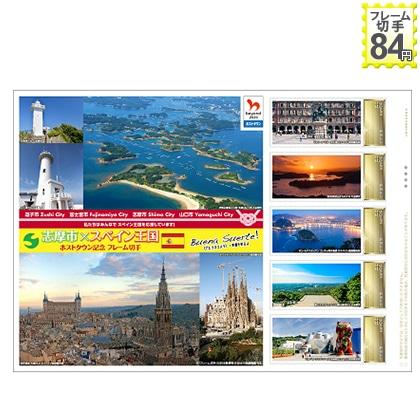 志摩市×スペイン王国 ホストタウン記念 フレーム切手