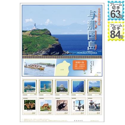 日本最西端の島 与那国島