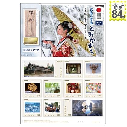 日本遺産 究極の雪国とおかまち