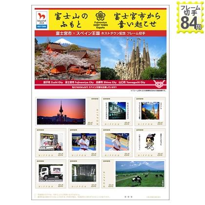 富士宮市×スペイン王国 ホストタウン記念 フレーム切手