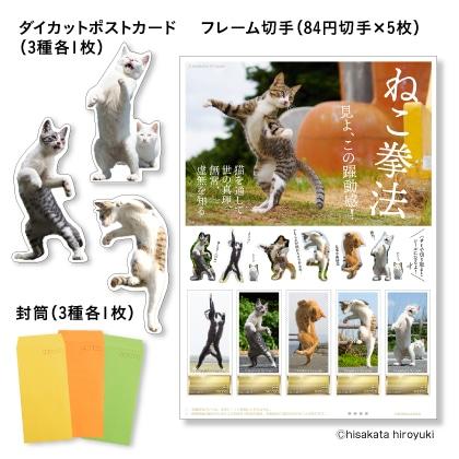 ねこ拳法 オリジナル フレーム切手セット