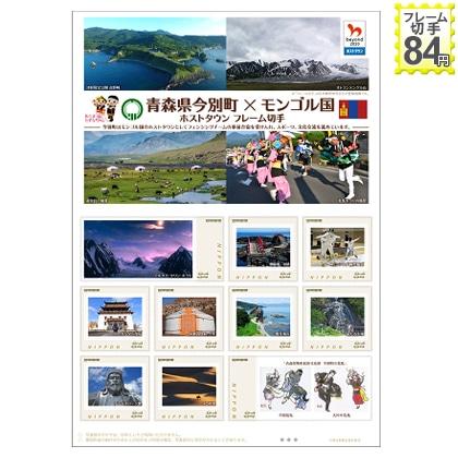 青森県今別町×モンゴル国ホストタウン フレーム切手