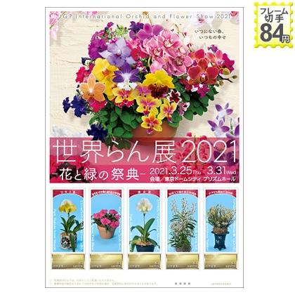 世界らん展2021−花と緑の祭典−