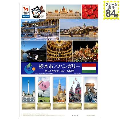 栃木市×ハンガリー ホストタウン フレーム切手