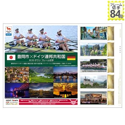 豊岡市×ドイツ連邦共和国ホストタウン フレーム切手