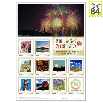 豊田市制施行70周年記念