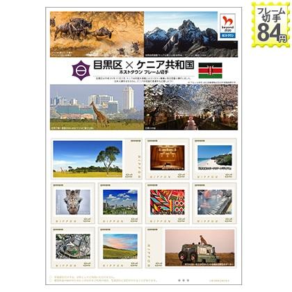 目黒区×ケニア共和国 ホストタウン フレーム切手