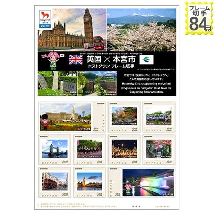 英国×本宮市ホストタウン フレーム切手