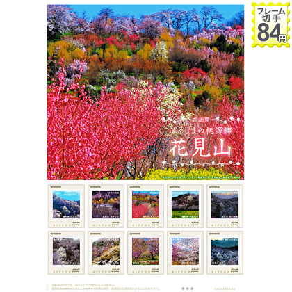 花満開 ふくしまの桃源郷 花見山
