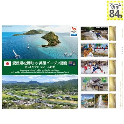 愛媛県松野町×英領バージン諸島 ホストタウン フレーム切手