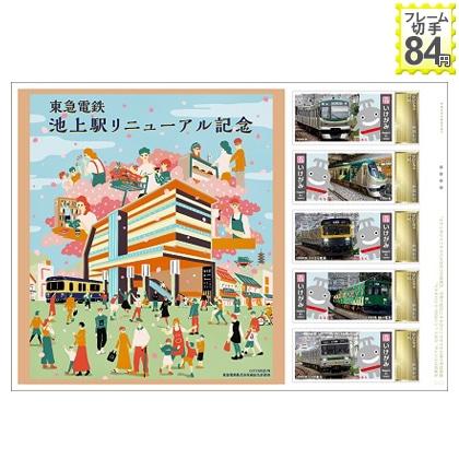 東急電鉄池上駅リニューアル記念