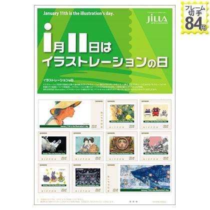 イラストレーションの日記念 オリジナル フレーム切手2021
