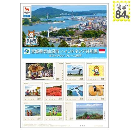 宮城県気仙沼市×インドネシア共和国 ホストタウン フレーム切手