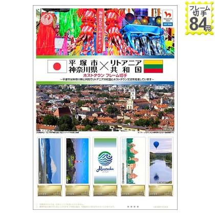 平塚市 神奈川県×リトアニア共和国 ホストタウン フレーム切手