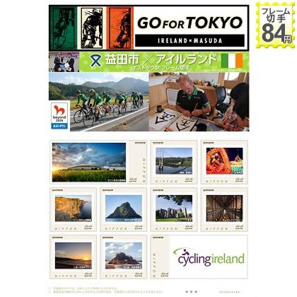益田市×アイルランド ホストタウン フレーム切手
