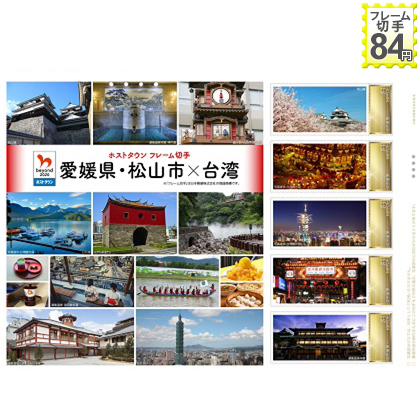 愛媛県・松山市×台湾 ホストタウン フレーム切手