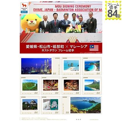愛媛県・松山市・砥部町×マレーシア ホストタウン フレーム切手