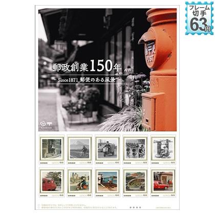 郵政創業150年 −Since1871 郵便のある風景−