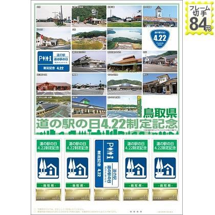 道の駅の日4.22制定記念 鳥取県