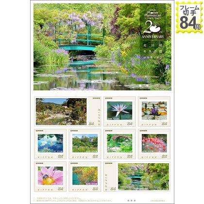 北川村モネの庭マルモッタン〜開園20周年記念〜