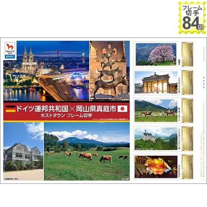 ドイツ連邦共和国×岡山県真庭市 ホストタウン フレーム切手