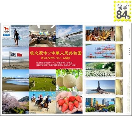 牧之原市×中華人民共和国 ホストタウン フレーム切手