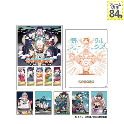 ゆるキャン△(コミックス版) オリジナル フレーム切手セット