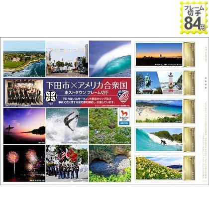 下田市×アメリカ合衆国 ホストタウン フレーム切手