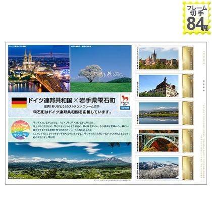 ドイツ連邦共和国×岩手県雫石町 復興『ありがとう』ホストタウン フレーム切手