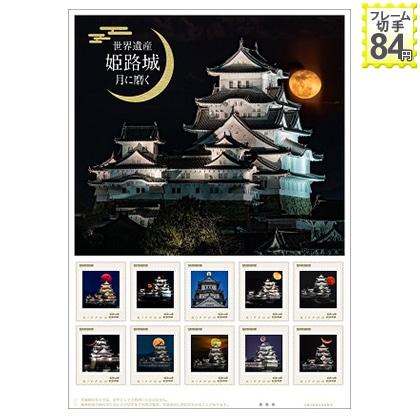 世界遺産 姫路城 月に磨く