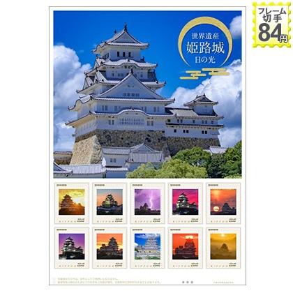 世界遺産 姫路城 日の光