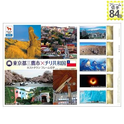 東京都三鷹市×チリ共和国 ホストタウン フレーム切手