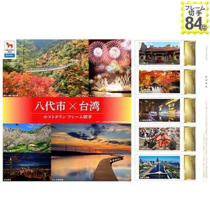 八代市×台湾 ホストタウン フレーム切手