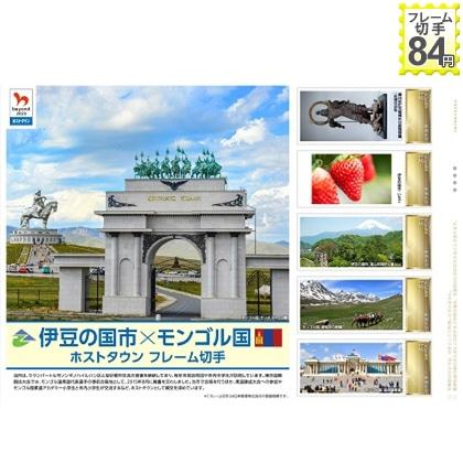 伊豆の国市×モンゴル国 ホストタウン フレーム切手