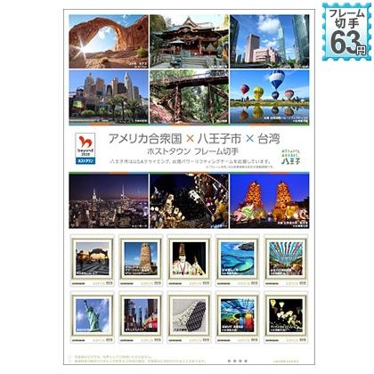 アメリカ合衆国×八王子市×台湾 ホストタウン フレーム切手