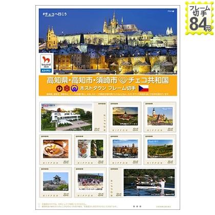 高知県・高知市・須崎市×チェコ共和国 ホストタウン フレーム切手