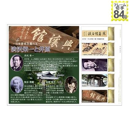 —日本資本主義の父—渋沢栄一と井原